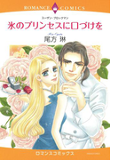 氷のプリンセスに口づけを(2)(ロマンスコミックス)