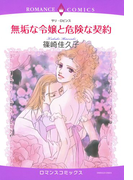 無垢な令嬢と危険な契約(2)(ロマンスコミックス)