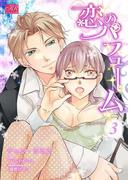 恋のパフューム 3(K-ロマンス文庫)