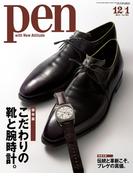 Pen 2015年 12/1号(Pen)