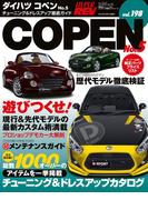 ハイパーレブ Vol.198 ダイハツ・コペン No.5(ハイパーレブ)