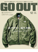 OUTDOOR STYLE GO OUT 2015年12月号 Vol.74(GO OUT)