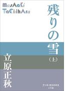 【全1-2セット】残りの雪(P+D BOOKS)