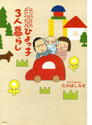 【全1-2セット】東京ひよっ子3人暮らし