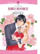 【全1-8セット】伯爵と恋の秘宝(ロマンスコミックス)