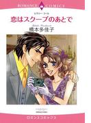 【全1-7セット】恋はスクープのあとで(ロマンスコミックス)