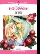 【1-5セット】砂漠に愛の歌を(ロマンスコミックス)