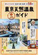 東京天然温泉ガイド 都心にもある!温泉の湧く銭湯全58軒