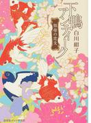 下鴨アンティーク 3 祖母の恋文 (集英社オレンジ文庫)