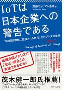 IoTは日本企業への警告である