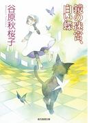 鏡の迷宮、白い蝶(創元推理文庫)
