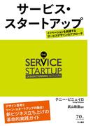 サービス・スタートアップ