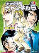 未来冒険チャンネル5 Vol.3
