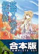 【合本版】花守の竜の叙情詩 全3巻(富士見ファンタジア文庫)