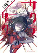 サクラ×サク 04 滅愛セレナーデ(ダッシュエックス文庫DIGITAL)