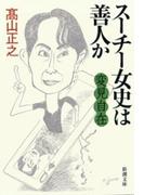 変見自在 スーチー女史は善人か(新潮文庫)(新潮文庫)