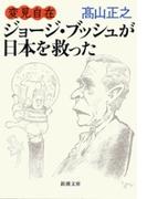 変見自在 ジョージ・ブッシュが日本を救った(新潮文庫)(新潮文庫)