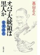 変見自在 オバマ大統領は黒人か(新潮文庫)(新潮文庫)