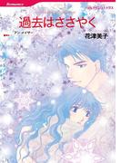 パッションセレクトセット vol.13(ハーレクインコミックス)