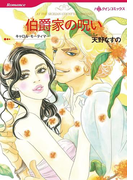 漫画家 天野なすの セット(ハーレクインコミックス)
