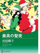 雪を待つ季節 セレクトセット vol.2(ハーレクインコミックス)
