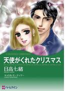ロマンティック・クリスマス セレクトセット vol.1(ハーレクインコミックス)