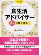 食生活アドバイザー3級公式テキスト 食と生活のスペシャリスト 改訂版
