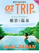 OZmagazine TRIP 2016年1月号(OZmagazine)