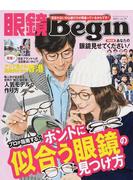 眼鏡Begin vol.19(2015)