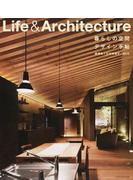 暮らしの空間デザイン手帖