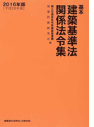 基本建築基準法関係法令集 2016年版