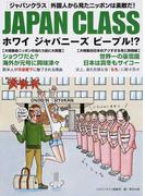 JAPAN CLASS ホワイジャパニーズピープル!? 外国人から見たニッポンは素敵だ!