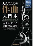大人のための作曲入門本 人生を変える作曲理論講座