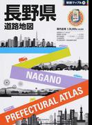 長野県道路地図 4版