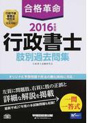 合格革命行政書士肢別過去問集 2016年度版