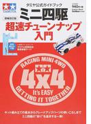ミニ四駆超速チューンナップ入門 増補改訂版