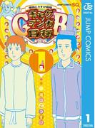 増田こうすけ劇場 ギャグマンガ日和GB 1(ジャンプコミックスDIGITAL)