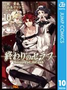 終わりのセラフ 10(ジャンプコミックスDIGITAL)