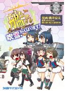 艦隊これくしょん -艦これ- 4コマコミック 吹雪、がんばります!(6)(ファミ通クリアコミックス)