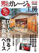 男のガレージ&工房(DIYシリーズ)