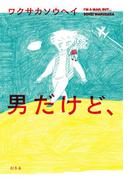 男だけど、(幻冬舎単行本)