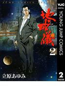 地球儀―ほし― 2(ヤングジャンプコミックスDIGITAL)