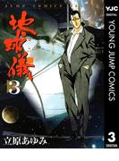 地球儀―ほし― 3(ヤングジャンプコミックスDIGITAL)