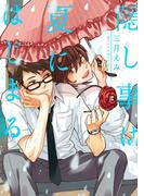 隠し事は夏にはじまる(3)(aQtto!)