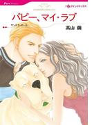 経営者ヒロインセット vol.1(ハーレクインコミックス)
