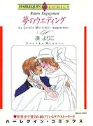 経営者ヒロインセット vol.3(ハーレクインコミックス)