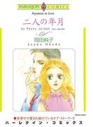 ステップファミリーテーマセット vol.1(ハーレクインコミックス)