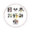 日本お好み党 政策Visual Book @ まなみのりさ