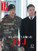 KEJ (コリア エンタテインメント ジャーナル) 2015年12月号
