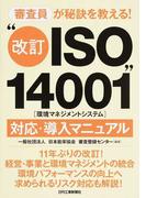 """審査員が秘訣を教える!""""改訂ISO14001〈環境マネジメントシステム〉""""対応・導入マニュアル"""